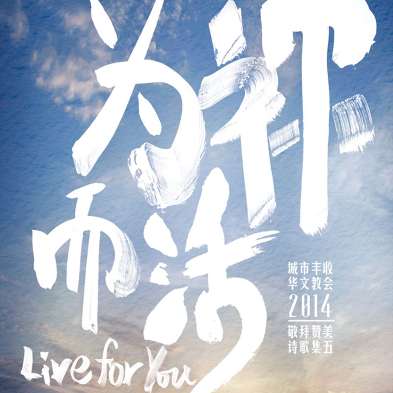 City Harvest Chinese Church: Live For You (2014)