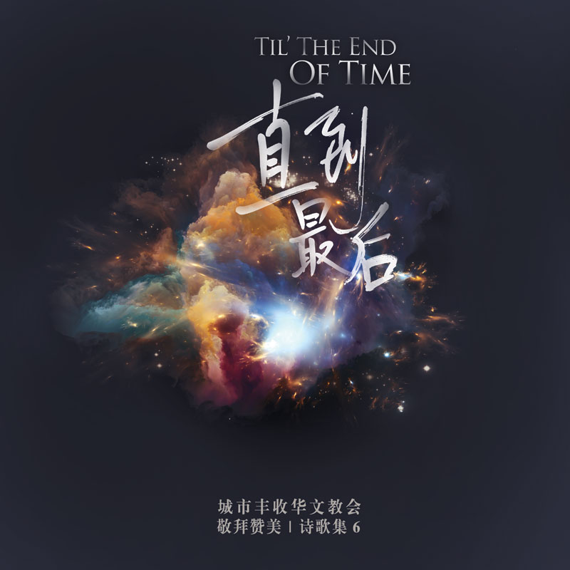 City Harvest Chinese Church: Till The End Of Time (2015)