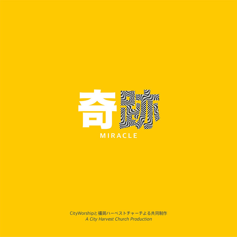 CityWorship in collaboration with Fukuoka Harvest Church: Miracle 奇跡(2016)